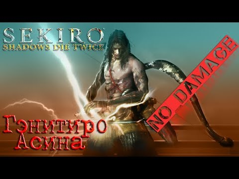 Гэнитиро Асина Sekiro: Shadows Die Twice (No Damage)