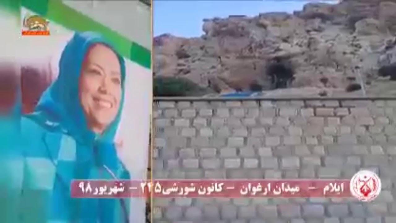 Iran - affiche Maryam Radjavi Oroumieh, Ilam et Chiraz - activités des unités de résistance
