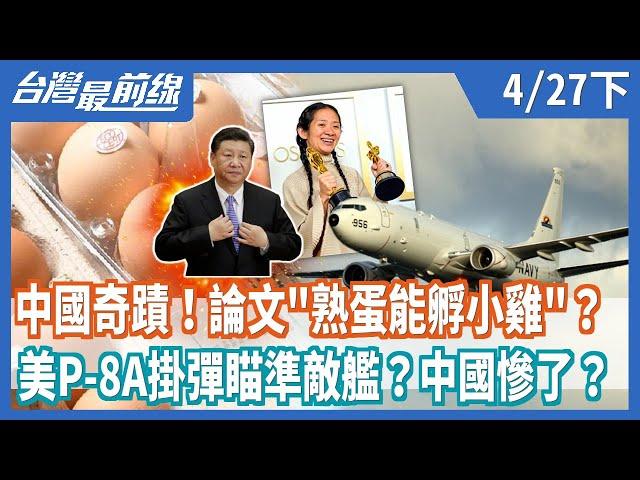 """中國奇蹟!論文""""熟蛋能孵小雞""""?  美P-8A掛彈瞄準敵艦?中國慘了?【台灣最前線】2021.04.27(下)"""