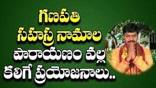 గణపతిసహస్రనామాల వల్ల కలిగే లాభాలు | Ganpati Sahasra Namalu | Sahasra Namalu | Ganapati | Health Tips
