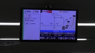 阪急京都線、富田駅で人身事故発生!② *南茨木駅の様子