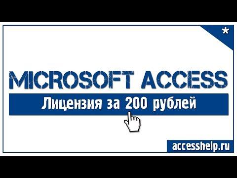 Как купить microsoft office 365