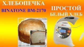 Хлебопечка Binatone BM 2170 Простой белый хлеб