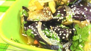 Баклажаны по - корейски.Острая холодная закуска из баклажан.