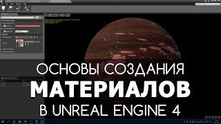 Основы создания материалов в Unreal Engine 4 | Видео уроки на русском для начинающих