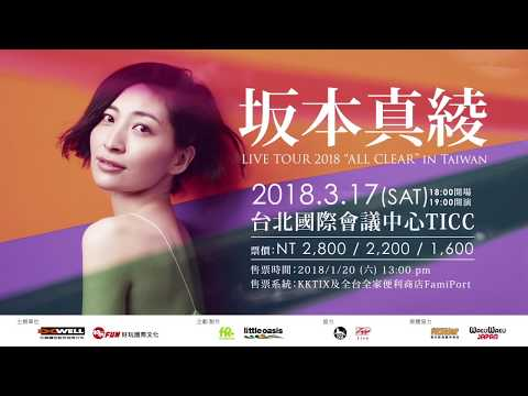 "《坂本真綾LIVE TOUR 2018 ""ALL CLEAR"" in Taiwan》1月20日下午1點門票啟售"