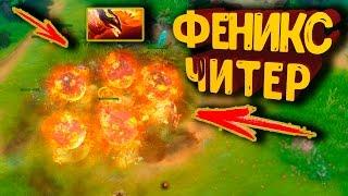 ФЕНИКС ЧИТЕР АНТИ ПАТИ В ДОТА 2 - PHOENIX CHEATER DOTA 2