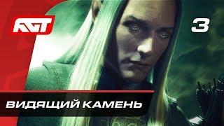 Прохождение Middle-earth: Shadow of War — Часть 3: Видящий камень