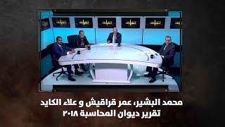 محمد البشير، عمر قراقيش و علاء الكايد - تقرير ديوان المحاسبة 2018