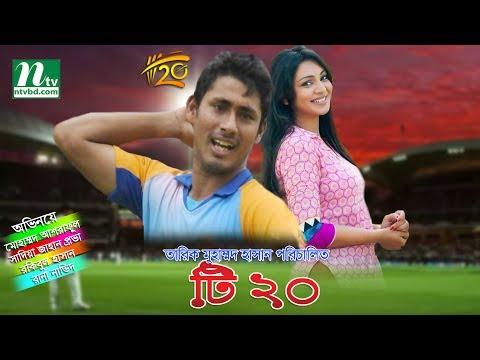 Popular Bangla Natok - T 20 | Prova | Ashraful | Rokibul Hasan | By Tarik Muhammad