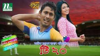 Bangla Natok - T 20 (টি টুয়েনটি) | Prova, Ashraful, Rokibul Hasan; Directed Tarik Muhammad Hasan