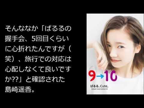 元AKB島崎遥香【ぱるる現在】 ( IDLE TALK チャンネル)