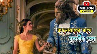Beauty and the Beast (2017) এর বাংলায় explanation   Beauty and Beast American Fantasy Summarized
