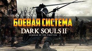 парирование Dark souls 2