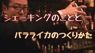 【カクテル】シェーキングのこととバラライカの作り方【メイキング】
