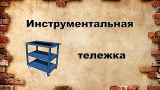 Новинки в гараже (Инструментальная тележка)(, 2016-08-09T13:13:13.000Z)