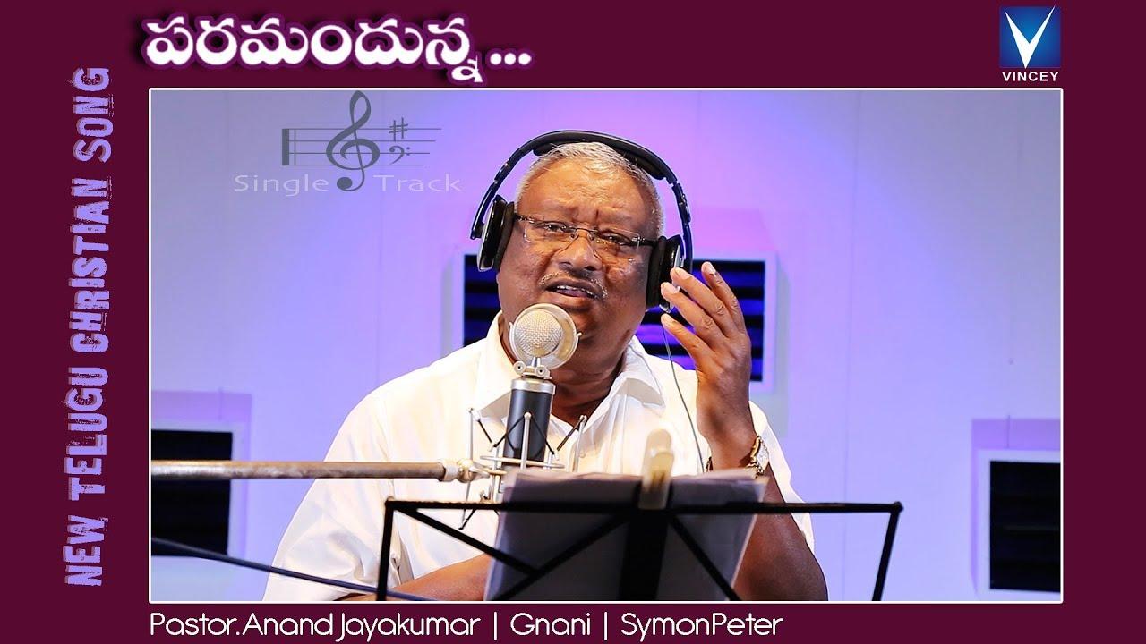 New Telugu Christian Song | పరమందున్న|Pastor.Anand Jayakumar | Gnani | Symon Peter