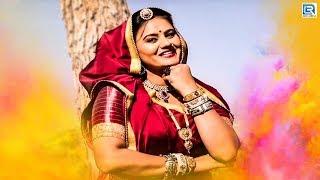 शानदार मारवाड़ी फागण गीत काई काई जीमण करियो | Sonu Kawar | Rajasthani Hit Song | RDC Rajasthani HD