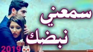 اجمل نغمه رومانسيه بالعالم 2019 😻التي احبها الجميع لاتنسو الاشتراك 😘