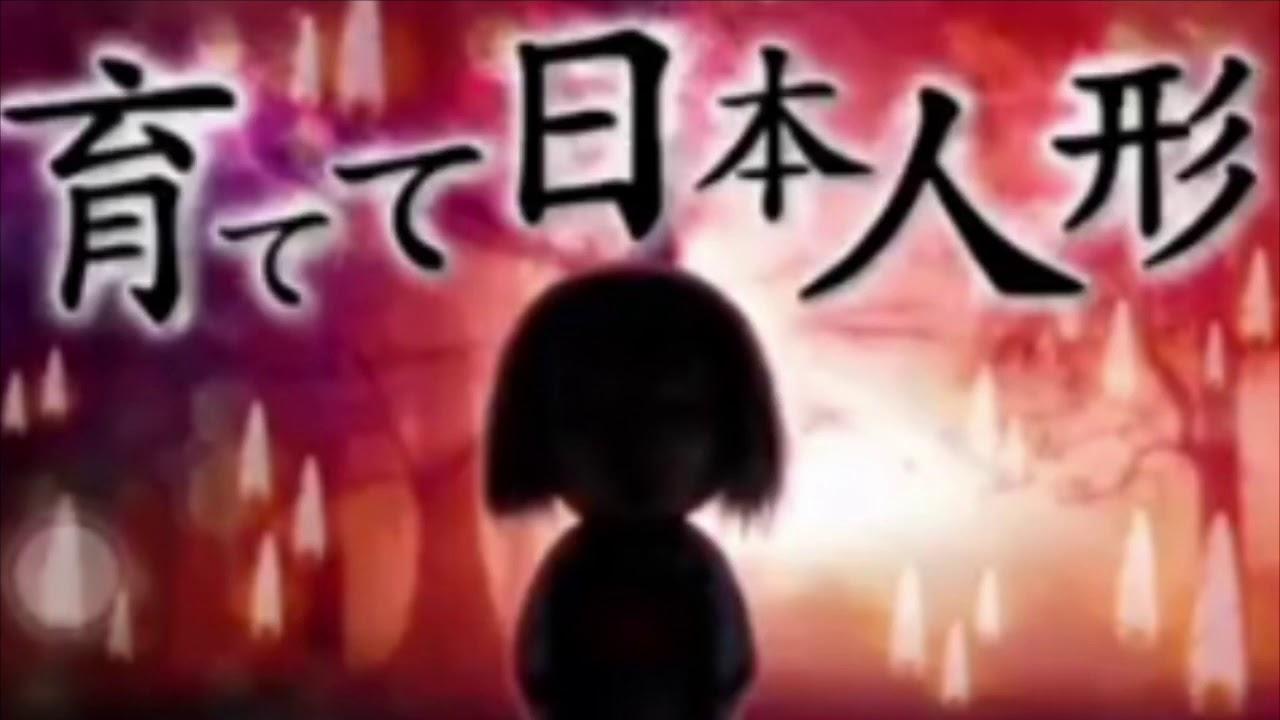 育てて日本人形bgm 4  心霊現象