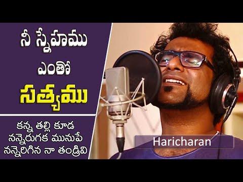 నా సఖుడా | జుష్టి -2 | Latest Telugu Christian Songs 2017 | Joshua Shaik | K Y Ratnam | Haricharan