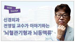 [With Doctor] 신경외과 전영일 교수가 이야기…