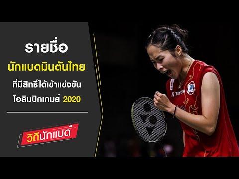 รายชื่อนักแบดมินตันไทย ที่ได้ไปแข่งขันโอลิมปิกเกมส์ 2020 [วิถีนักแบด] olympic2020