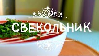Простой и очень вкусный рецепт свекольника(Мы ВКонтакте: https://vk.com/club79725663 Мы на Ютубе: https://www.youtube.com/user/PomidorkoTV Мы в facebook ..., 2015-04-15T05:33:04.000Z)
