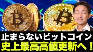 ビットコイン史上最高高値へ!事実売りは来なかった!仮想通貨市場は安堵。