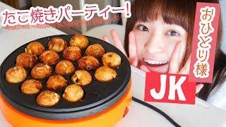 JKのおひとり様たこ焼きパーティー!出来立て熱々を食べる!【料理】