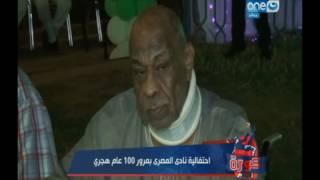 خاص لـكورة كل يوم | إحتفالية نادي المصري بمرور 100 عام هجري على التأسيس