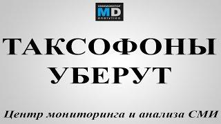 Таксофоны ждет реконструкция - АРХИВ ТВ от 30.09.14, Москва-24
