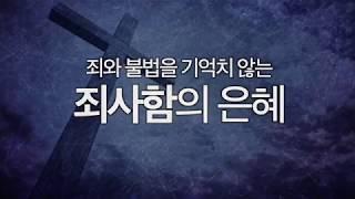 [복음시리즈 14] 춘천한마음교회 김성로 목사 - 죄사함의 은혜