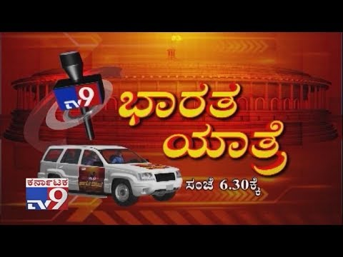 Don't Miss Amethi Constituency `Bharatha Yatre` at 6.30pm (24-04-2019)