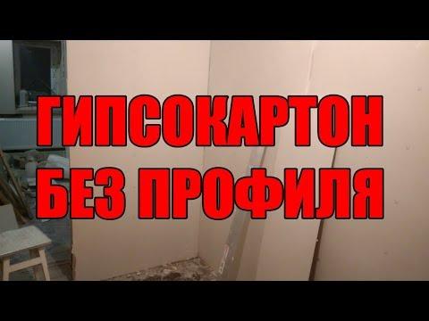 Как выровнять стены гипсокартоном без каркаса видео