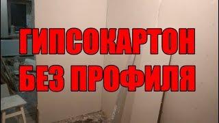 видео Как правильно обшить стены гипсокартоном. Часть 2