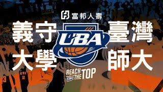 ᴴᴰ預賽::義守大學vs臺灣師大::男一級 106學年度富邦人壽UBA大專籃球聯賽 網路直播