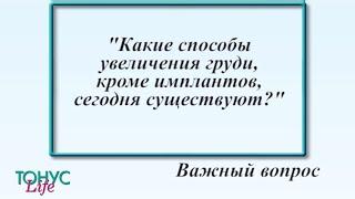 Какие способы увеличения груди, кроме имплантов, сегодня существуют?(Подробная информация на нашем сайте: http://tonuspremium.ru/uvelichenie-grudi.html Маленькая грудь нередко становится предмето..., 2016-06-15T10:11:08.000Z)