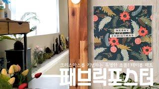 [디자인유니] 크리스마스 패브릭 포스터, 테이블 매트 …