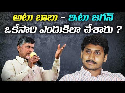 CM Chandrababu Naidu davos Trip ,YS Jagan London Trip cancelled | ABN Telugu