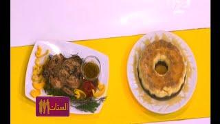 #الستات_مابيعرفوش_يطبخوا | كيكة قدرة قادر - فراخ بالعسل