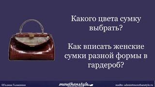 какого цвета сумку выбрать? Как вписать женские сумки разной формы в гардероб?