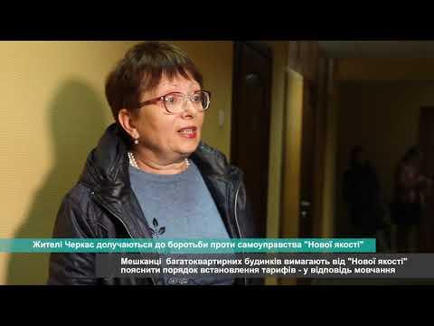 Телеканал АНТЕНА: Жителі Черкас долучаються до боротьби проти самоуправства