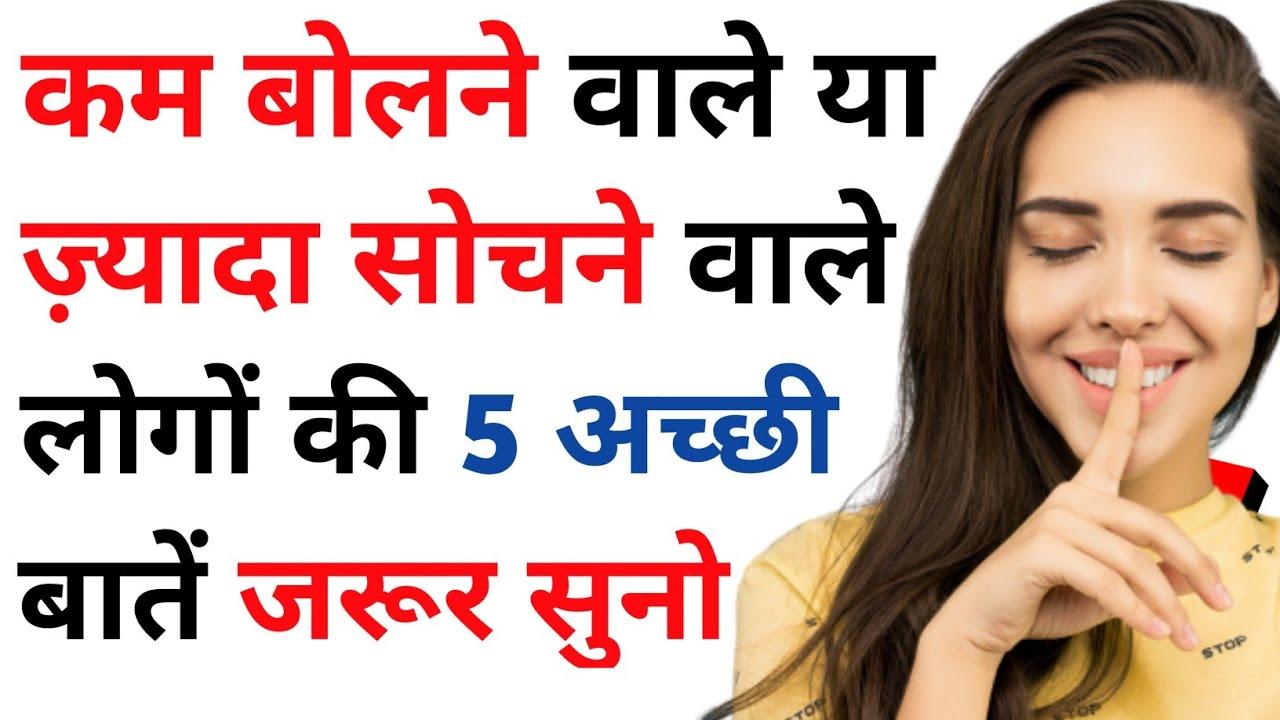 Jyada sochne wale log video jarur dekhe| Kam bolne wale log kaise hote hai| Chanakya Niti Psychology