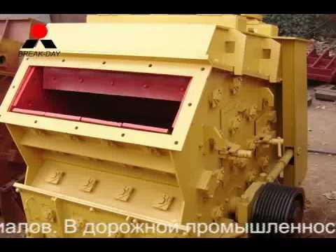 Роторная дробилка из Тяжелой промышленность Лимин