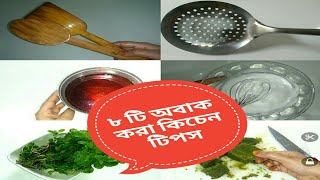 ৮ টি অবাক করা কিচেন টিপস | 8 Clever Kitchen Tips | Useful Kitchen tips and tricks | কিচেন  টিপস