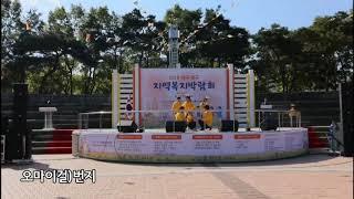 사수동 공동육아나눔터 '그루' 북구 복지박람회 식전공연