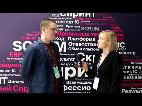 Владимир СКВОРЦОВ - спикер 1Спринт