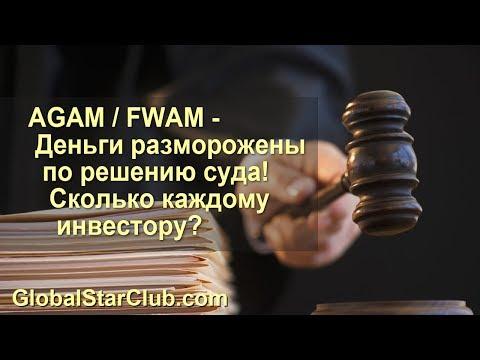 Questra AGAM - Деньги разморожены по решению суда! Сколько каждому инвестору?