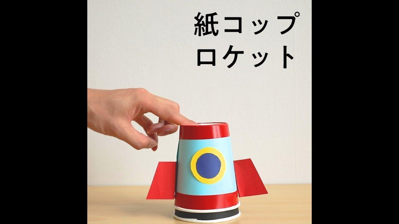 紙 コップ 工作 紙コップで作る工作6選!難易度別に手作りおもちゃの作り方をご紹介!...